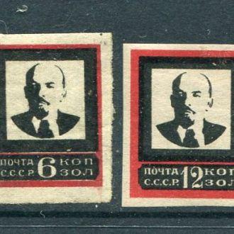 СССР 1924 Серия * Траур. выпуск Лот № 2