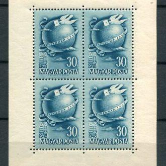 Венгрия 1948 год Клейнбоген **  История почты ВПС