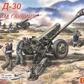 SKIF - 215 - Гаубица калибром 122-мм Д-30 - 1:35