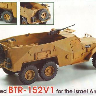 SKIF - 234 - БТР-152В1 израильской армии - 1:35