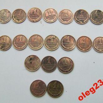 1 копейка СССР с 1963-91год