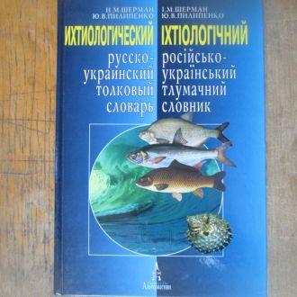 Ихтиологический русско украинский толковый словарь