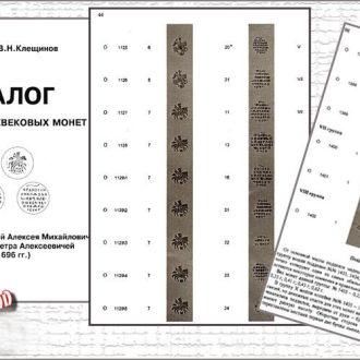 Каталог русских средневековых монет