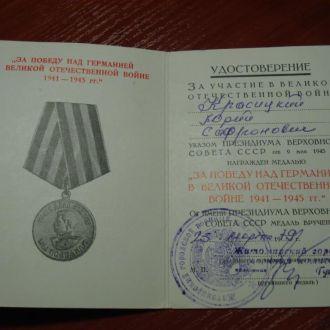 Документ: За Победу над Германией.1979г.Ю №0243317