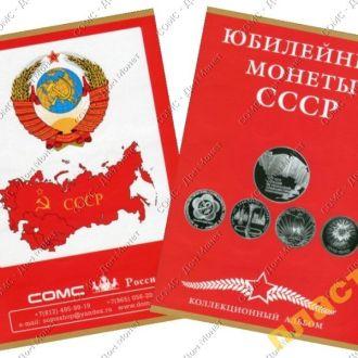 Альбом под 64 юбилейные монеты СССР