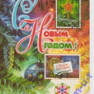Открытка  с  новим  годом  Колесников 1977