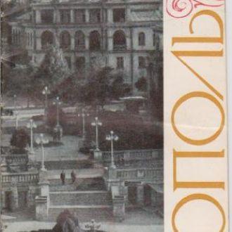 буклет Севастополь Шорохов 1969