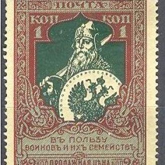 Россия 1914 В пользу воинов № 126В * с