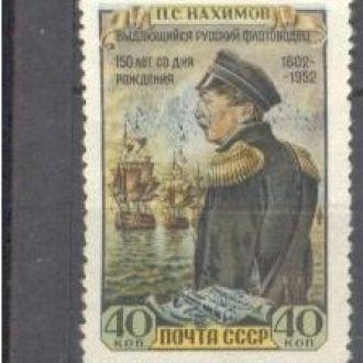 СССР 1952 Нахимов флот Крым Украина * о