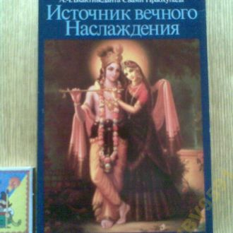 Книга *Источник вечного наслаждения* Шри Шримад