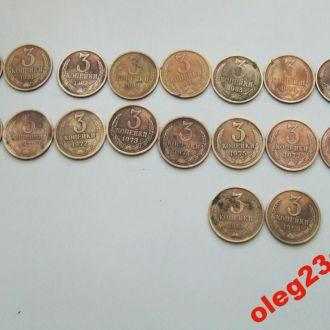 3 копейки 1961-1989 СССР