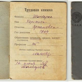 трудовая книжка СССР 1947 г.