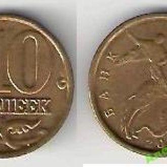 Россия 10 коп. 2000 г.  м