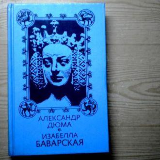 А.Дюма  Изабелла Баварская