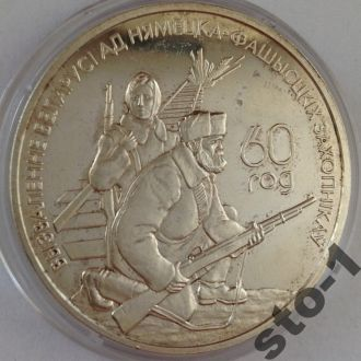 Беларусь 20 руб 2004 Белорусские партизаны 60 осво