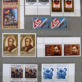 1989 г. = НЕГАШЕНЫЕ МАРКИ СССР = 18 шт. - ПАРЫ