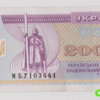 20000 крб. = 1994 г. = КУПОН = УКРАИНА = aUNC-UNC