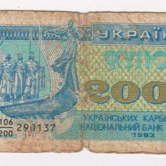 2000 крб. =  1993 г. = КУПОН = УКРАИНА