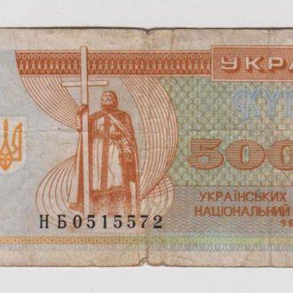 50000 крб. = 1994 г. = КУПОН = Украина