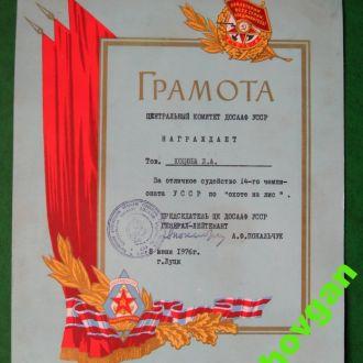 ГРАМОТА =ЦК ДОСААФ УССР =подпись ГЕНЕРАЛ ПОКАЛЬЧУК