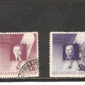 СССР  1934г.. гаш. (см. опис.)