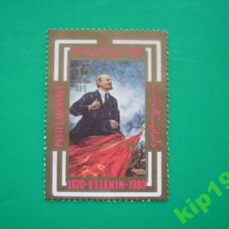Афганистан  Ленин **