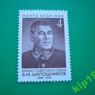 СССР. 1982  Шапошников. MNH.
