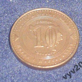 Босния и Герцоговина-1998 г.-10 фенингов