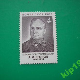 СССР. 1983. Егоров. MNH.