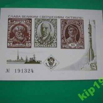 СССР 1977 Октябрь Чернодрук