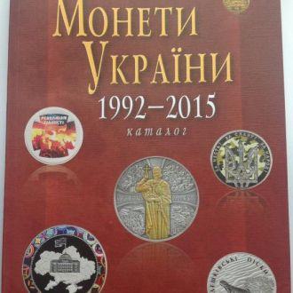 КАТАЛОГ МОНЕТЫ УКРАИНЫ Загреба 1992 2015