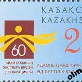 Kazakhstan/ Казахстан - Права человека 1м 2008 OLM
