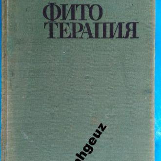 Фито терапия. 1970 г.