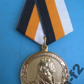Медаль 200 лет Отечественной Войне 1812 года с чис