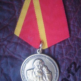 Медаль За многолетний труд в системе Здравоохранен