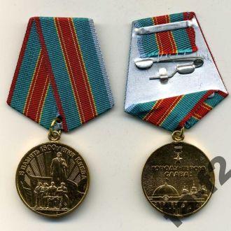 Медаль 1500 лет Киева оригинал состояние люкс