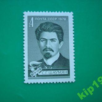 СССР. 1978. Шаумян MNH.