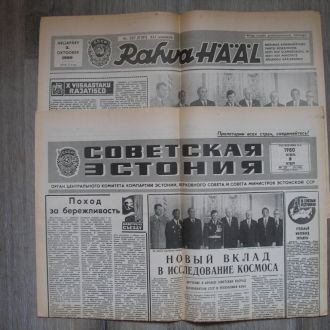 Газеты 2 шт Советская Эстония на 2 языках 1980 год