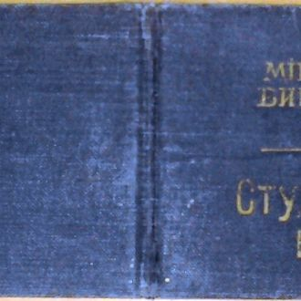 Студентський квиток./ Студенческий билет /1956 р/г