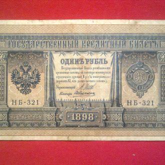 ОДИН РУБЛЬ 1898 год