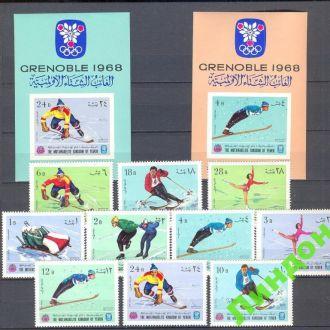 Йемен 1968 спорт олимпиада лыжи хоккей **о
