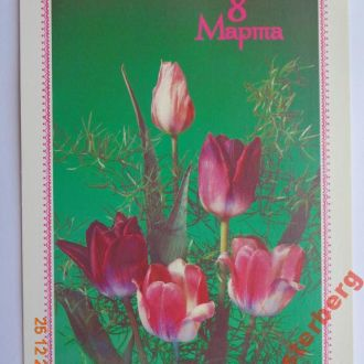 """Открытка """"8 Марта"""" (И. Дергилев, 1989) чистая 3"""