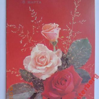 """Открытка """"8 Марта"""" (И. Дергилев, 1989) чистая, двойная, отличное состояние"""
