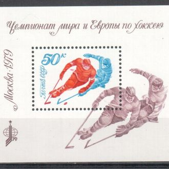 1979 Чемпионат по хокею MNH (4_0005)
