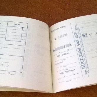 Чеки Сбербанка СССР 1988 год чистая Чековая книжка