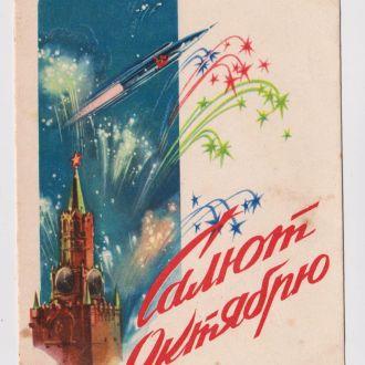 САЛЮТ ОКТЯБРЮ -КОСМОС = 1960 г. = ВИКТОРОВ = п/п