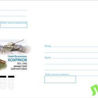 Россия ХМК 2015 Хохряков война танки люди