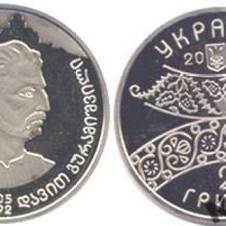 139 300 Давиду Гурамішвілі Лавид Гурамишвили 2005
