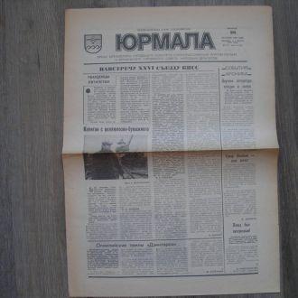 Газета Юрмала 1980 год