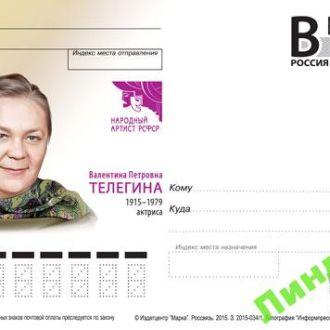 Россия ПК В 2015 Телегина кино театр актриса
